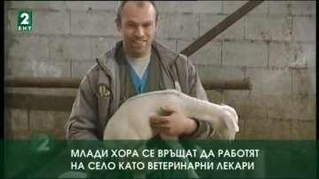 Млади хора се връщат да работят на село като ветеринарни лекари