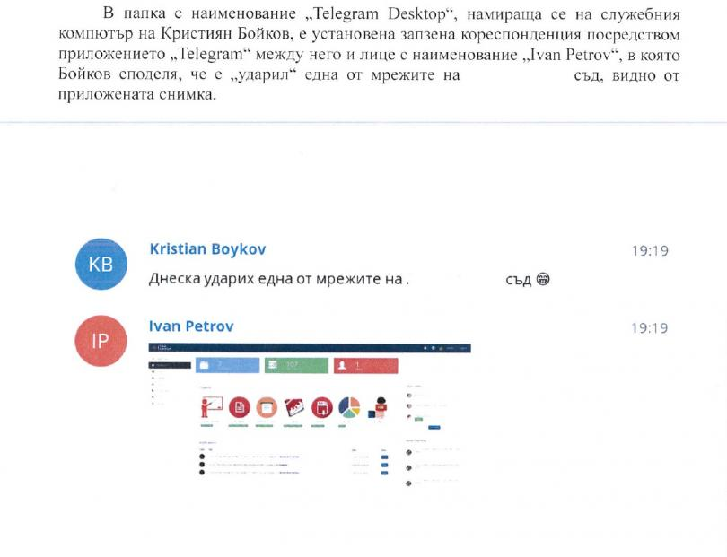 снимка 2 Спецпрокуратурата публикува доказателства срещу ТАД груп (СНИМКИ)