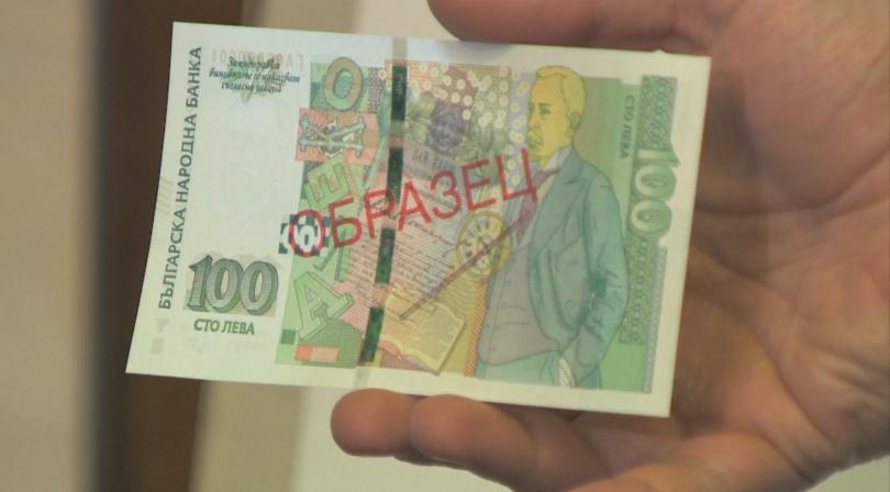 влиза обращение нова банкнота 100