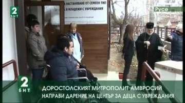 Доростолският митрополит Амвросий направи дарение на център за деца с увреждания