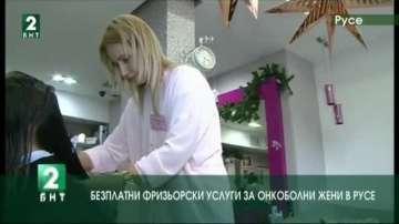 Безплатни фризьорски услуги за онкоболни жени в Русе