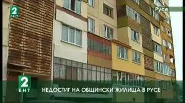 Недостиг на общински жилища в Русе