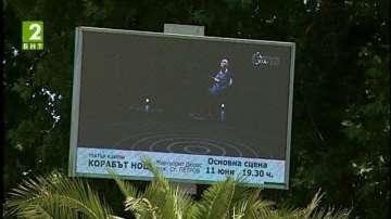Евро 2016 на голям екран във Варна