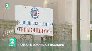 Пожар в болница в Пловдив