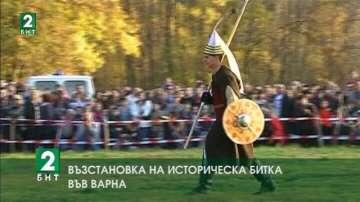 Възстановка на историческа битка от преди 500 години