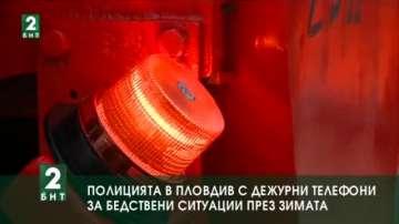 Полицията в Пловдив с денонощни телефони за бедствени ситуации през зимата