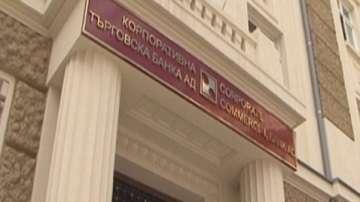 Фалитът на КТБ в Конституциония съд
