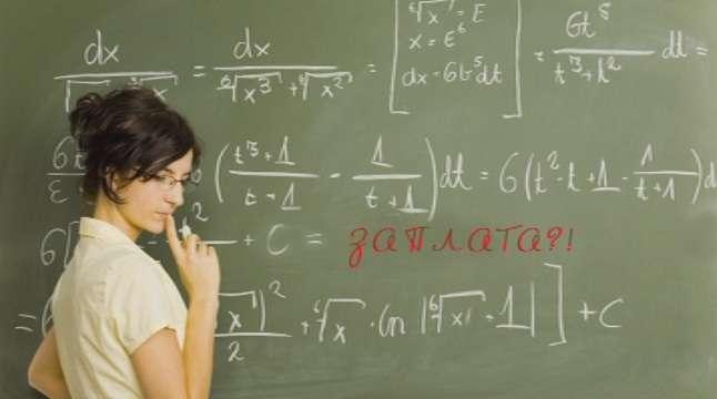 Учителската заплата трябва да превишава средната за страната, за да