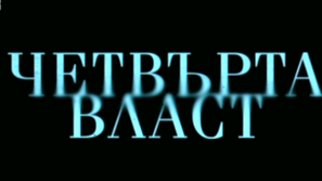 Четвърта власт - първи рекламен клип