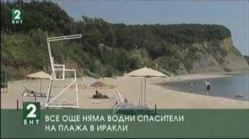 Все още няма водни спасители на плажа в Иракли