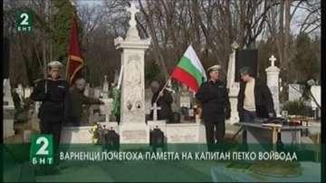 Варненци почетоха паметта на Капитан Петко Войвода