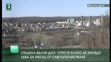 Община Вълчи дол спести за един месец близо 40 хиляди лева от сметопочистване
