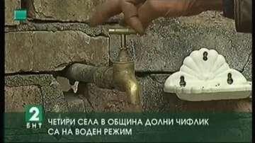 Четири села в община Долни чифлик са на воден режим