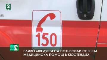 Само за седмица близо 600 души са потърсили спешна медицинска помощ в Кюстендил