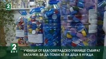 Ученици от Благоевград събират капачки, за да помагат на деца в нужда