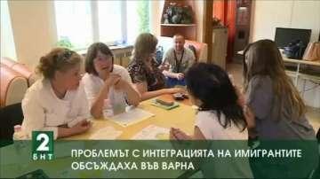 Интеграцията на имигрантите обсъждаха учители във Варна