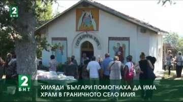 Хиляди българи помогнаха да има храм в граничното село Илия