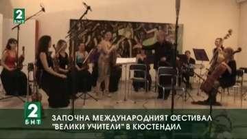 """Международният фестивал """"Велики учители"""" започна в Кюстендил"""