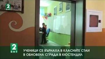 Ученици се върнаха в класните стаи в обновена сграда  в Кюстендил