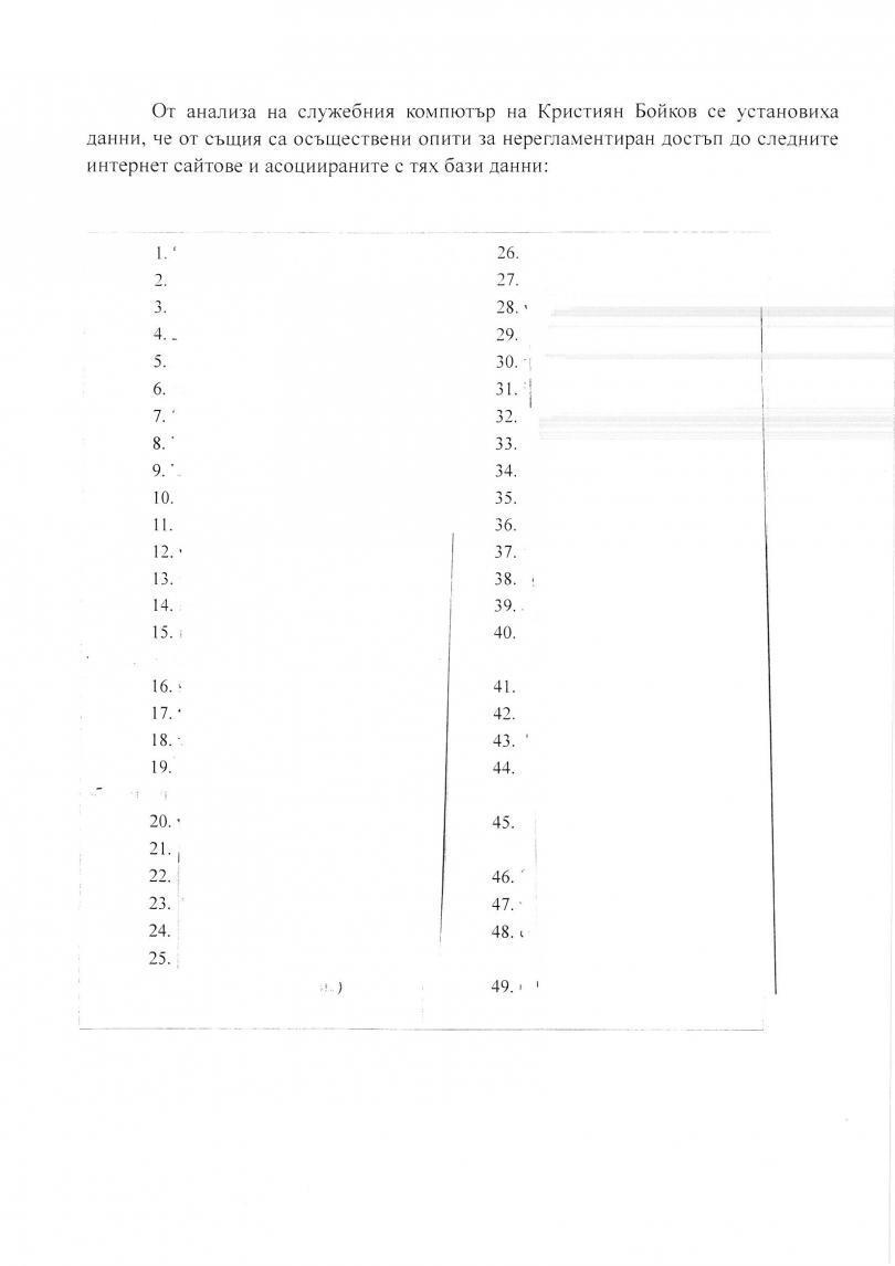 снимка 11 Спецпрокуратурата публикува доказателства срещу ТАД груп (СНИМКИ)