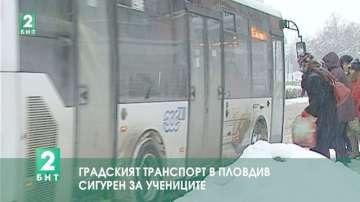 Градският транспорт в Пловдив - сигурен за учениците
