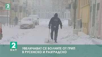 Увеличава се броят на болните от грип в Разградско и Русенско