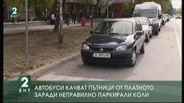 Автобуси качват пътници от платното заради неправилно паркирани коли във Варна