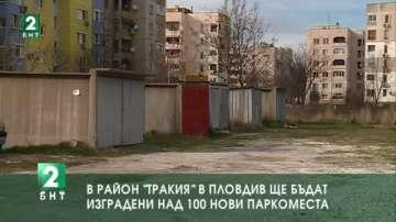 """В район """"Тракия"""" в Пловдив ще бъдат изградени над 100 нови паркоместа"""