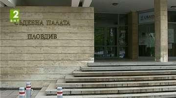 Фалшив сигнал за бомба опразни Съдебната палата в Пловдив