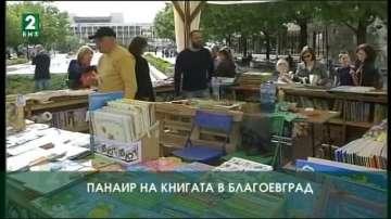 Панаир на книгата в Благоевград