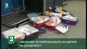 Увеличава се контрабандата на цигари на Дунав мост