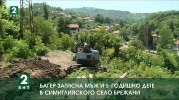 Багер затисна мъж и 5-годишно дете в симитлийското село Брежани