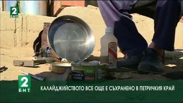 Калайджийството все още е съхранено в Петричкия край