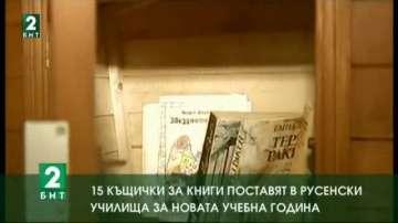 15 къщички за книги поставят в русенски училища за новата учебна година