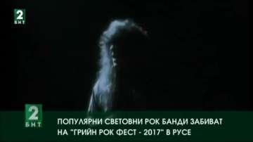 """Популярни световни рок банди забиват на """"Грийн рок фест - 2017"""" в Русе"""