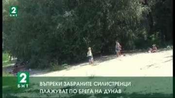 Въпреки забраните силистренци плажуват по брега на Дунав