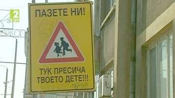 В Русе оглеждат районите около училищата