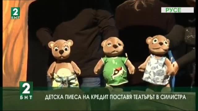 """Детска пиеса """"на кредит"""" поставя Драматично-кукленият театър в Силистра. В"""