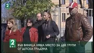 Във Виница няма място за две групи от детска градина