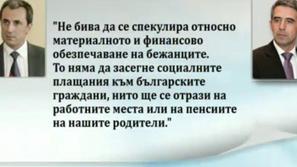 Президент и премиер с общ призив за толерантност