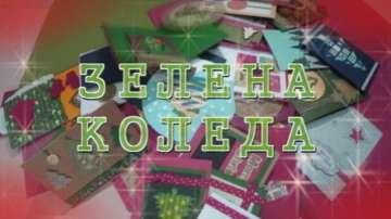Малките репортери - За Зелена Коледа!
