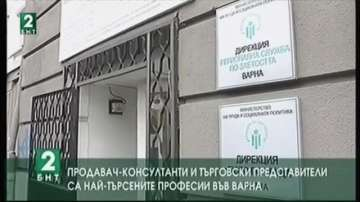 Търсят продавач-консултанти във Варна