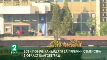 Все повече кандидати за приемни семейства в област Благоевград