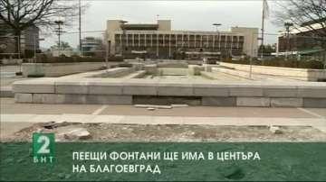Пеещи фонтани ще има в центъра на Благоевград