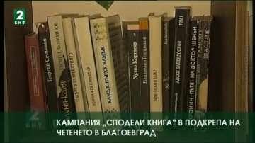 """Кампания """"Сподели книга"""" в подкрепа на четенето в Благоевград"""