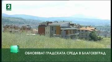 Обновяват градската среда в Благоевград с 13 милиона лева