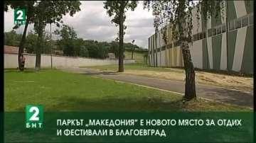 """Парк """"Македония"""" е  новото  място за отдих и фестивали в Благоевград"""