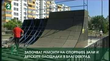 Започват ремонти на спортните зали и детските площадки в Благоевград