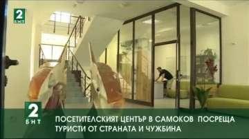 Посетителският център в Самоков  посреща туристи от страната и чужбина