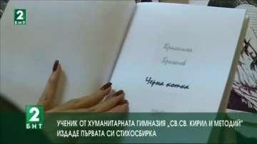 """Дванадесетокласник от НХГ """"Св.Св. Кирил и Методий"""" издаде първата си стихосбирка"""